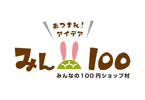 みんなの100円ショップ村